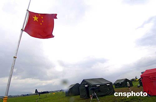 图文:中国国际救援队营地国旗飘扬
