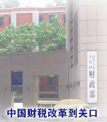中国财税改革到关口