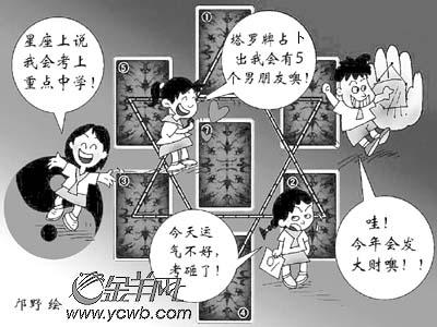 星座命理测�_中学生新年伊始网上算命占卜忙(图)