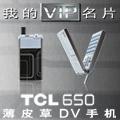 TCL650引领超薄时尚