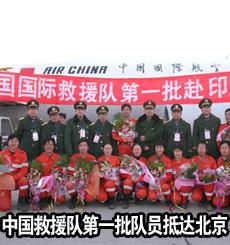 中国第一批救援队员抵达北京