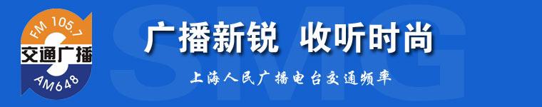 上海人民广播电台-交通频率