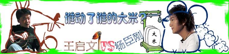 王启文VS杨辰刚_谁动了谁的大米—《老鼠爱大米》纠纷事件