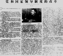 宋任穷逝世与中国政治代际演变
