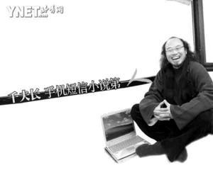 千夫长:中国手机短信小说第一人