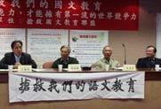 台各界抗议当局减少中文课时