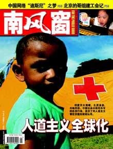 《南风窗》2005年1月上封面