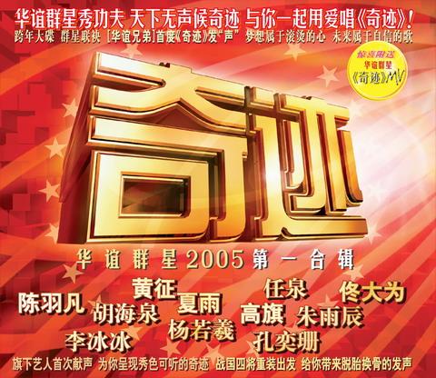 图文:华谊群星合辑《奇迹》献爱心-奇迹封面