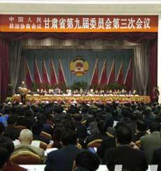 甘肃政协九届三次会议开幕