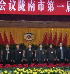 新当选政协陇南委员会领导