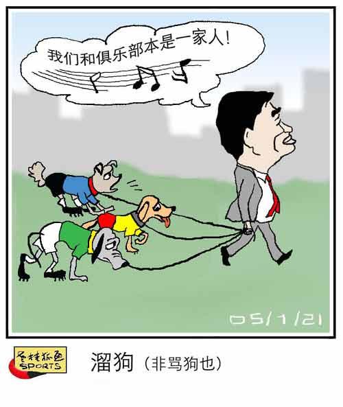 老桂狐画SPORTS:溜狗