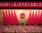 2004年北京两会专题