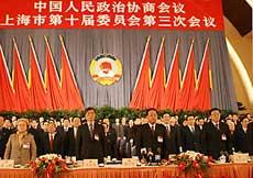 上海市政协十届三次会议胜利闭幕