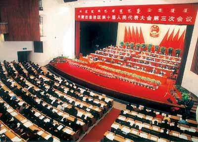 图文:内蒙古自治区十届人大三次会议隆重开幕
