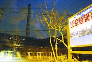 """首钢搬迁促环保 炼钢厂迁出增加""""蓝天""""的希望"""