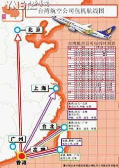 两岸航班时刻表基本确定 华航承担飞内地首航