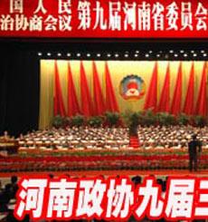 河南政协九届三次会议在郑州隆重开幕