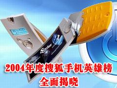 搜狐2004年度手机评选全面揭晓