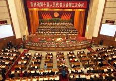 吉林省十届人大三次会议开幕