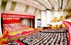 福建省政协九届三次会议闭幕