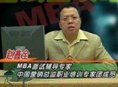 2005MBA面试全攻略 访谈预告