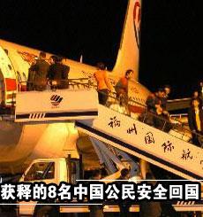8名同胞安全回国