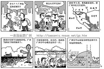 漫画帅哥:列传黄涛自创漫画集话羊城(组图)老广担扁担图片