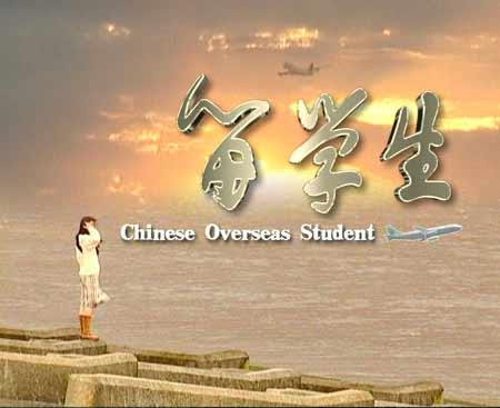 首部留学题材大型纪实片《留学生》隆重登场
