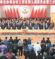 江西省政协九届三次会议在南昌闭幕
