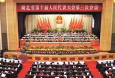 湖北省十届人大三次会议闭幕