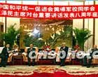 """中国统促会纪念""""江八点"""""""