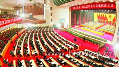 图文:黑龙江省十届人大四次会议隆重开幕