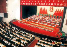 内蒙古自治区十届人大三次会议闭幕