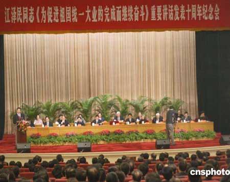 """贾庆林:坚决遏制""""台独"""" 维护台海和平稳定"""