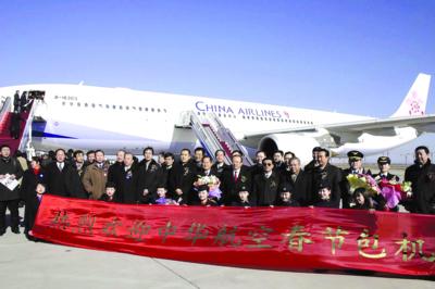 飞抵北京的台湾航班———台湾中华航空公司CI581号航班.图为机