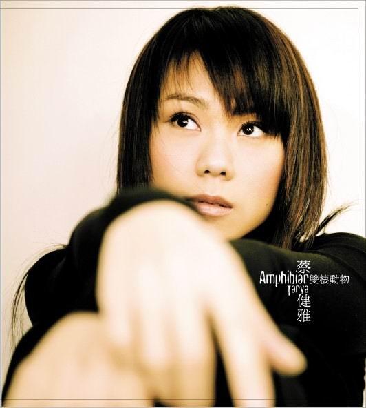 在线试听:蔡健雅最新单曲《双栖动物》