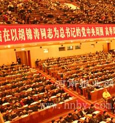 河南省十届人大三次会议胜利闭幕
