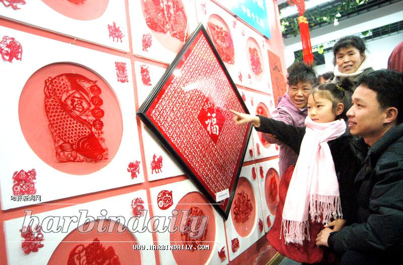 剪纸艺术展喜迎新春(图)