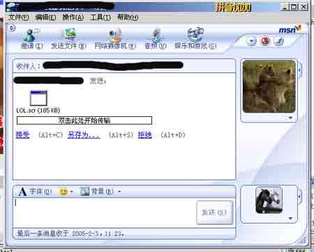 MSN病毒大爆发 趋势科技首家提供专杀工具