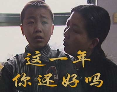访陕西铜川矿难遇难矿工之子 温家宝总理来看我