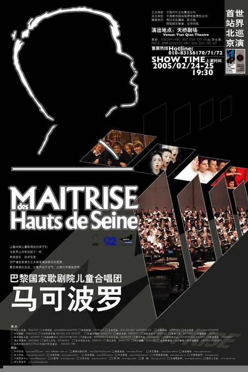 巴黎歌剧院儿童合唱团《马可波; 马可精彩写真;; 经典海报