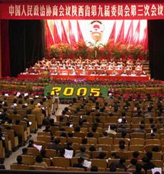 政协陕西第九届委员会三次会议闭幕