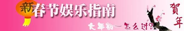春节娱乐指南――大年初一