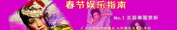 春节娱乐指南――大年初五