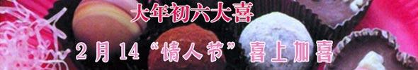 春节娱乐指南――大年初六