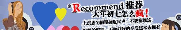 春节娱乐指南――大年初七