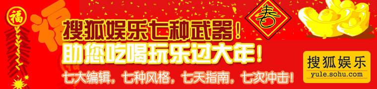 2005年春节娱乐指南――搜狐娱乐七种武器,助您吃喝玩乐过大年!