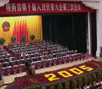 陕西省十届人大会议