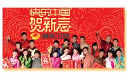 湖南卫视快乐中国贺新春