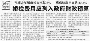 北京西城区拟推免费婚检 必检项目含艾滋病初筛